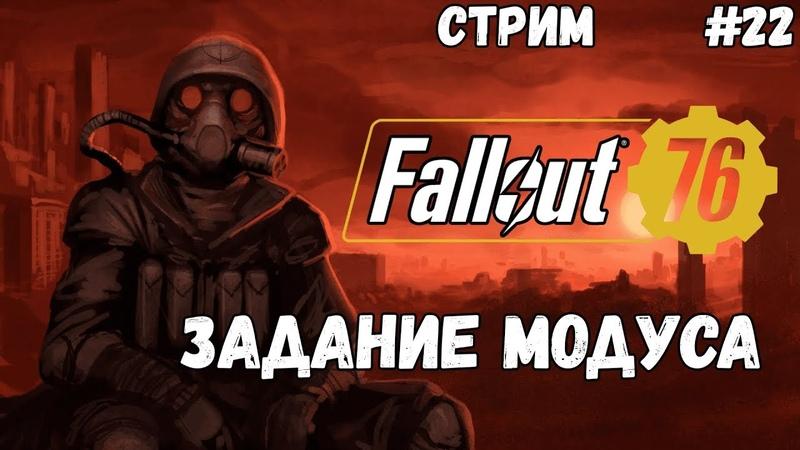 ЗАДАНИЕ МОДУСА/АНКЛАВ⯈ Fallout 76/22