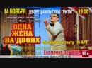 14.11.18_Одна_жена_на_двоих_ДК_Ритм