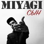 Miyagi альбом Сын