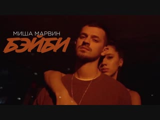 Миша Марвин - Бэйби | #vqmusic