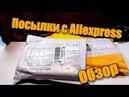 Обзор посылок с AliExpress Японские солдаты электрика и зелень