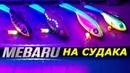 Ловля судака на Каме на балансир Mebaru. Балансир Mebaru для ловли судака зимой. Какой цвет выбрать?