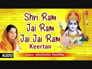 Shri Ram Jai Ram Jai Jai Ram Keertan By Anuradha Paudwal I Full Audio Song.mp4