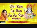 Shri Ram Jai Ram Jai Jai Ram Keertan By Anuradha Paudwal I Full Audio