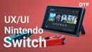 UX UI Nintendo Switch Самый комфортный интерфейс игровой консоли Дизайн