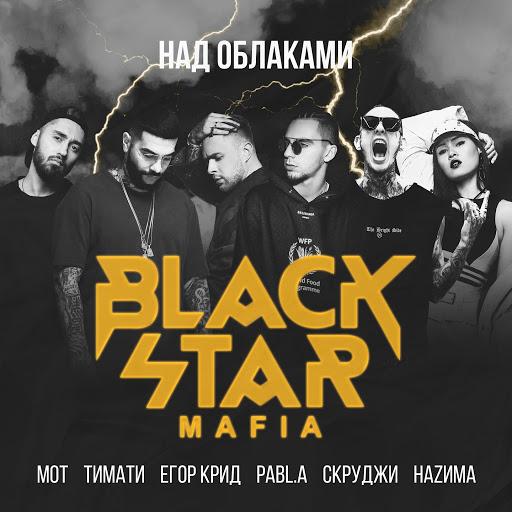 Black Star Mafia альбом Над облаками (feat. Тимати, Мот, Егор Крид, Скруджи, НАZИМА, Pabl.A)