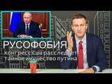 Навальный.Конгресс Сша спасёт Россию от Путина