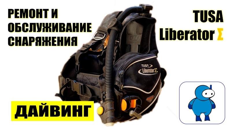 Обслуживание BCD TUSA Liberator