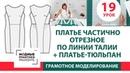 Серия уроков по моделированию Два платья частично отрезное по линии талии и платье тюльпан Урок19