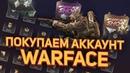 Купить аккаунт Warface 87 ранг с кучей доната за 280 рублей. Проверка магазина аккаунтов!