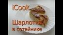 Шарлотка в сотейнике айкук. Рецепты для iCook. Готовим с iCook от Amway