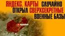 Яндекс показал секретные военные базы США, Израиля и Турции   Сирия новости 12 декабря
