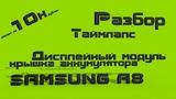Samsung A8 2018 (SM-A530) Замена дисплейного модуля дома самостоятельно. Таймлапс
