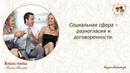 Социальная сфера разногласия и договоренности Елена Попова