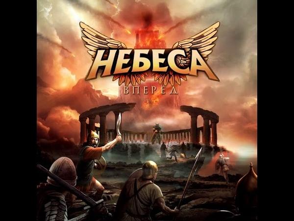 MetalRus.ru (Heavy Metal). НЕБЕСА — «Вперёд» (2018) [Single] [Full Album]