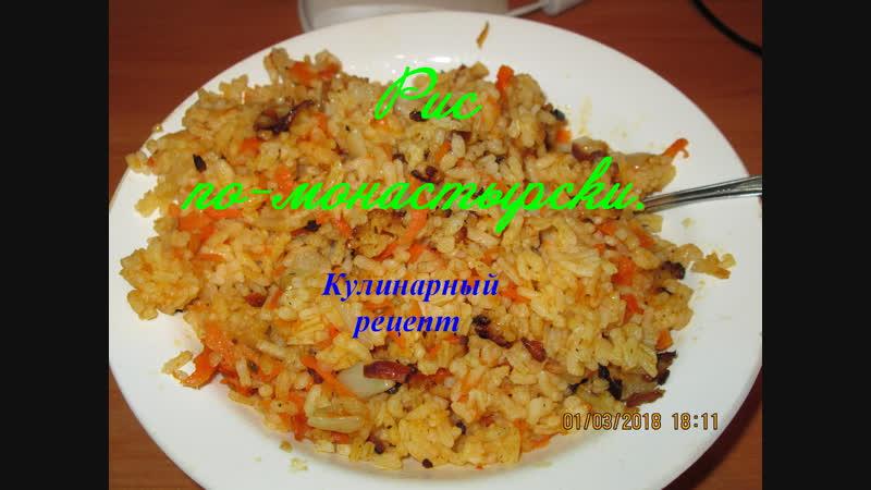 Рис по-монастырски (постное блюдо).