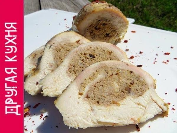 Жалею, что не готовила этого раньше! Вкуснее, чем колбаса - фаршированная грудка!