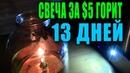 Самодельная свеча за $5 горит 13 дней ЛЕГКО Свечка длительного горения своими руками
