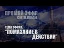 Тема эфира: Помазание в действии - YouTube