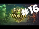 ЧАСТИ ПОРТАЛА 2/5, НЕ ВСЕ ТАК ПРОСТО В ЗИМНЕМ БИОМЕ Craft the world 16