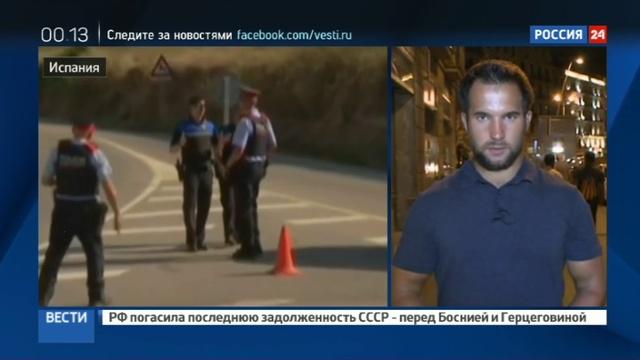 Новости на Россия 24 • Уничтожена ячейка террористов, организовавшая теракты в Барселоне и Камбрильсе