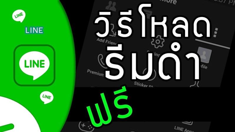 วิธีเปลี่ยน Line เป็นธีมดำ (Dark Theme) ประหยัดแบต !! | Line App