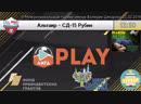 Альтаир - СД-15 Рубин (II межрегиональный турнир имени Валерия Шмарова) 22.02.2019