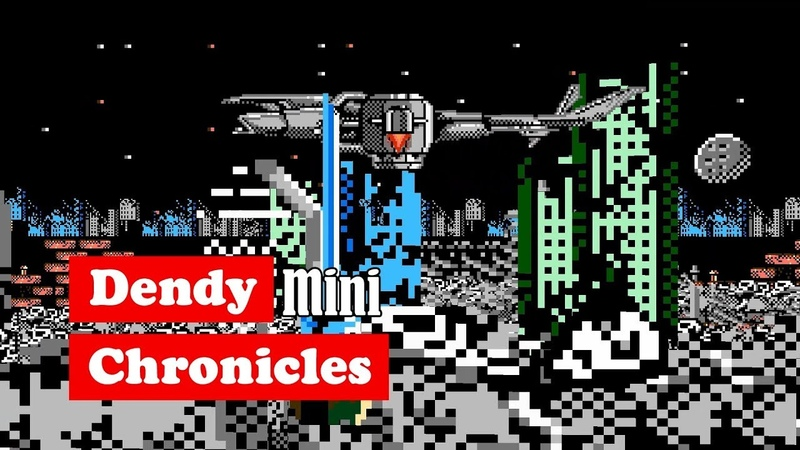 Dendy Chronicles Mini 6