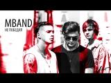 MBAND - Не победил (Official Audio 2017)