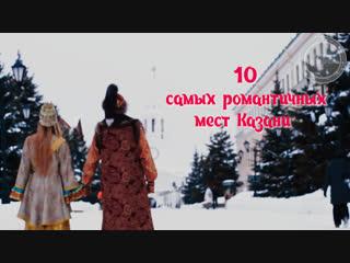 10 самых романтичных мест Казани