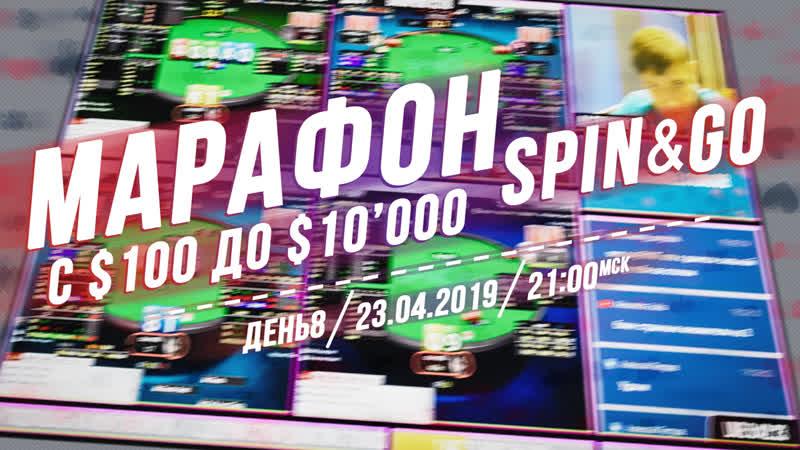 ️ SpinGo марафон с 100$ до 10'000$ ️ День 8 ️ 23.04.2019 ️ 21:00 msk ️