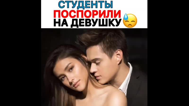 Студенты поспорили на девушку broken heart disappointed relieved no good type 3 ♀️ 1080 X 1080 mp4