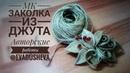 МК-Заколка из джута EVA @evadusheva /Jute craft/ filigree /авторская работа ©2019