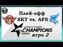 SKT vs. AFS Игра 2 Round 1 LCK Summer 2019 Плей-офф Кореи SK Telecom 1 Afreeca Freeks