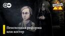 Поклонская и пенсии Россия зашевелилась на выборах Брекзит не по детски Заповедник выпуск 43