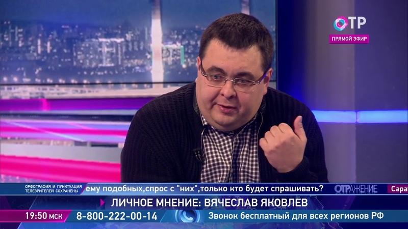 Вячеслав Яковлев: Тот, кто донесет в папке президенту о сделанном, он молодец. А остальные – фон
