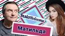 InstaНовости Матильда 2017 Алексей Учитель Марат Башаров Максим Матвеев на премьере о2тв InstaНовости