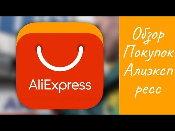 Обзор покупок с AliExpress / тычинки, ягодки и гирлянды