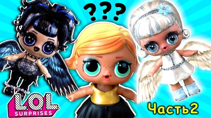 Черный и белый ангел запутали куклу лол сюрприз. Мультик LOL dolls
