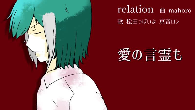 【UTAUオリジナル曲】relation【ぽいよ誕2019】
