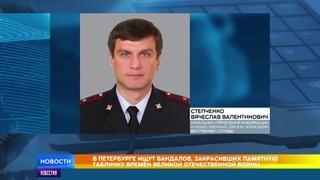 Полиция ищет вандалов, закрасивших блокадную доску в Петербурге