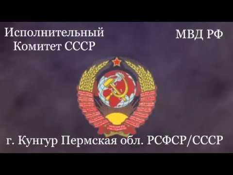 МВД РФ ШАНТАЖИРУЕТ ДОЛЖНОСТНОЕ ЛИЦО СССР