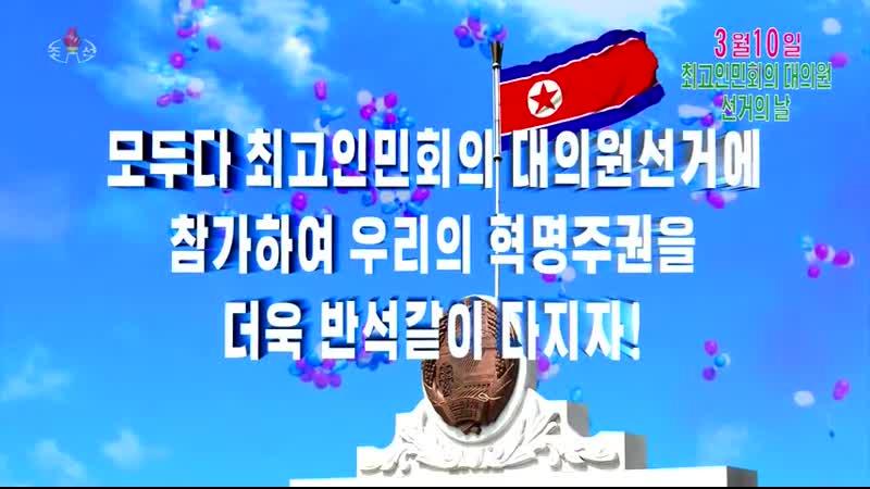 모두다 최고인민회의 대의원선거에 참가하여 우리의 혁명주권을 더욱 반석같이 다지자!