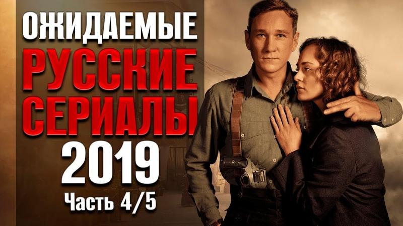 Ожидаемые русские сериалы 2019. Часть 45