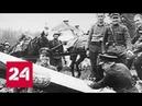 Вести в субботу разобрались в первородном грехе Мюнхенских соглашений - Россия 24