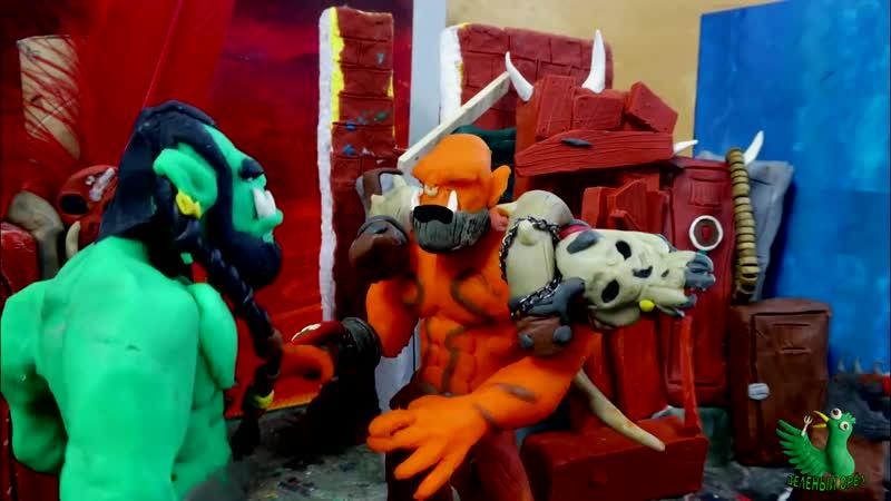 Warcraft - Тралл и Гаррош гачимучи пародия(Пластилиновая Анимация)