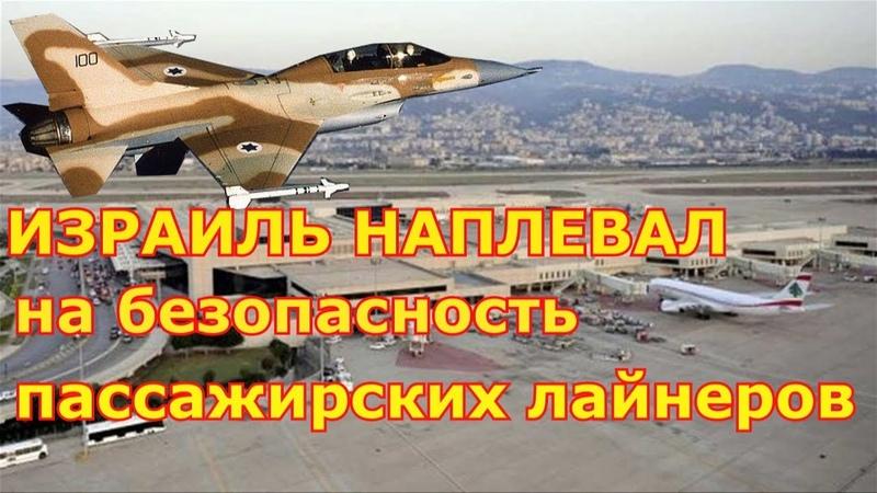 Минобороны РФ С 300 и слабые железные купола Тель Авива почему Израиль больше не рискнет