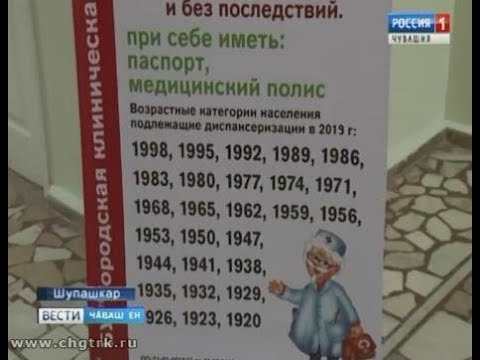 Республикăри больницăсенче диспансеризаци пуçланнă (ГТРК Чувашия)