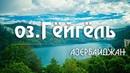 19 Азербайджан Как нас чуть не забрали в КГБ на озере Гёйгёль Мавзолей Имам Заде Kavkaz