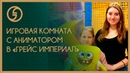 Детская комната в СПА-отеле Грейс Империал